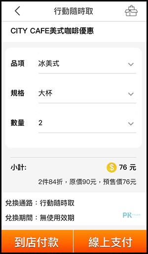 7-11 App 線上咖啡寄杯服務~跨店領!(Android、iOS)3