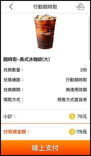 7-11 App 線上咖啡寄杯服務~跨店領!(Android、iOS)4