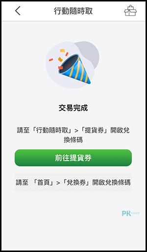 7-11 App 線上咖啡寄杯服務~跨店領!(Android、iOS)6