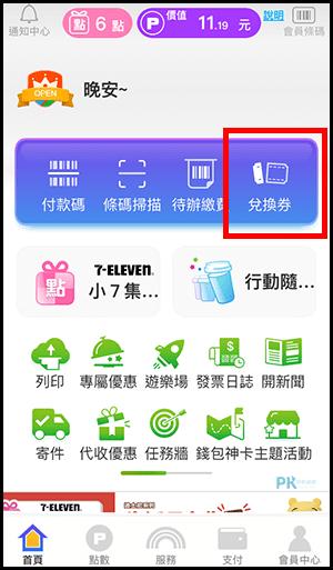 7-11 App 線上咖啡寄杯服務~跨店領!(Android、iOS)7