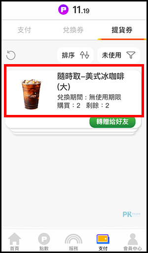 7-11 App 線上咖啡寄杯服務~跨店領!(Android、iOS)8