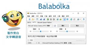 Balabolka免費「文字轉語音」軟體,可加入音樂剪輯,製作旁白,儲存成MP3。(Windows)