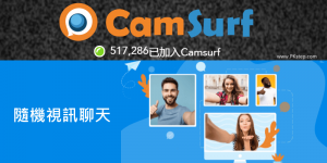 Camsurf線上隨機視訊,和外國人聊天交友,開網頁立刻聊!電腦版/手機App。