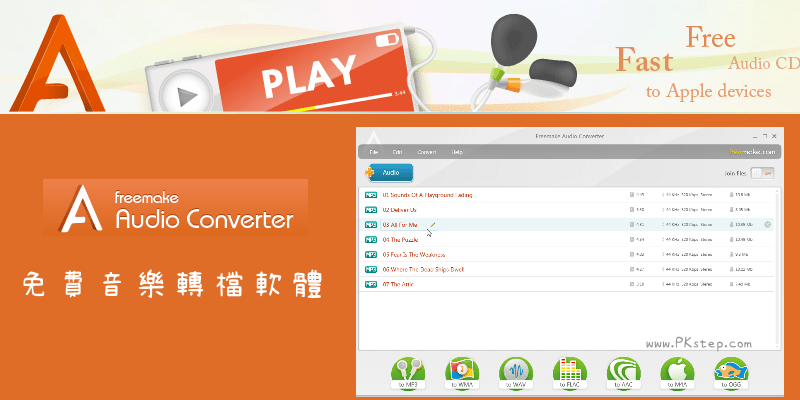 Freemake-Audio-Converter音樂轉檔軟體