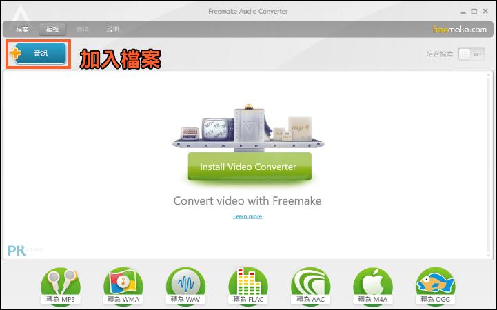 Freemake-Audio-Converter音樂轉檔軟體1