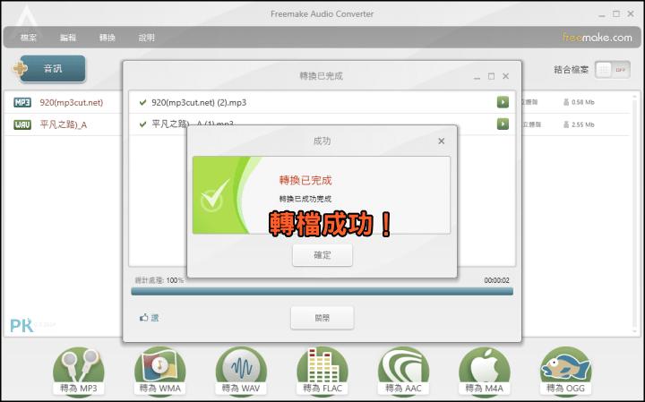 Freemake-Audio-Converter音樂轉檔軟體4