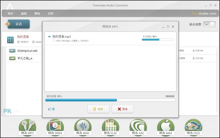 Freemake-Audio-Converter音樂轉檔軟體6