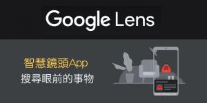 Google智慧鏡頭App這樣用!相機鏡頭翻譯、拍照搜尋物品、解數學題目。(Android、iOS)
