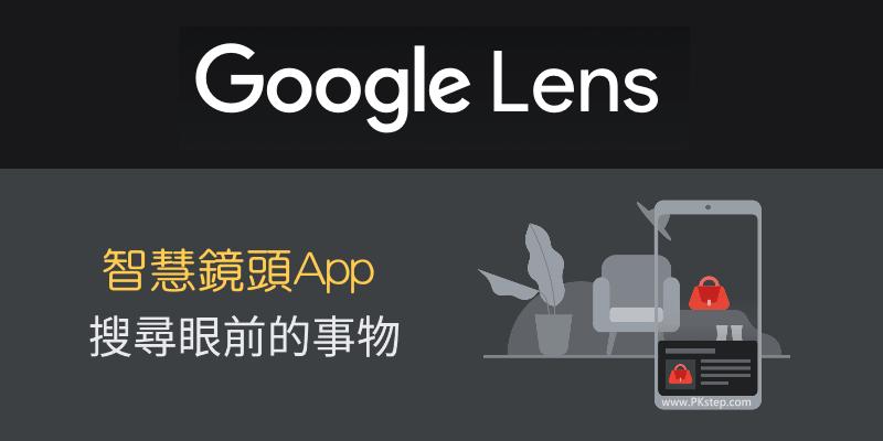 Google智慧鏡頭App