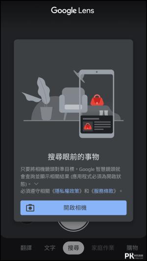 Google智慧鏡頭App1