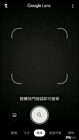 Google智慧鏡頭App2