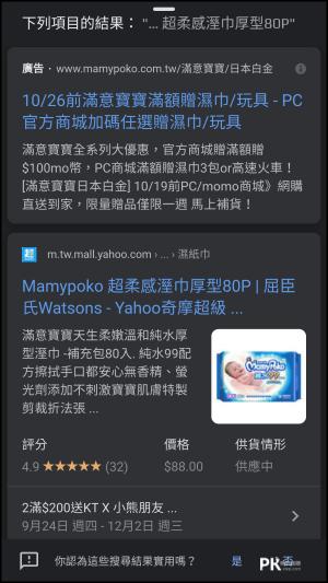 Google智慧鏡頭App4