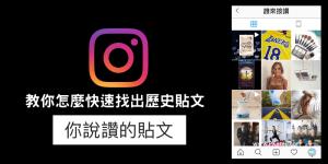 Instagram怎麼搜尋歷史貼文?不輸入關鍵字,教你找出曾經說讚的貼文!