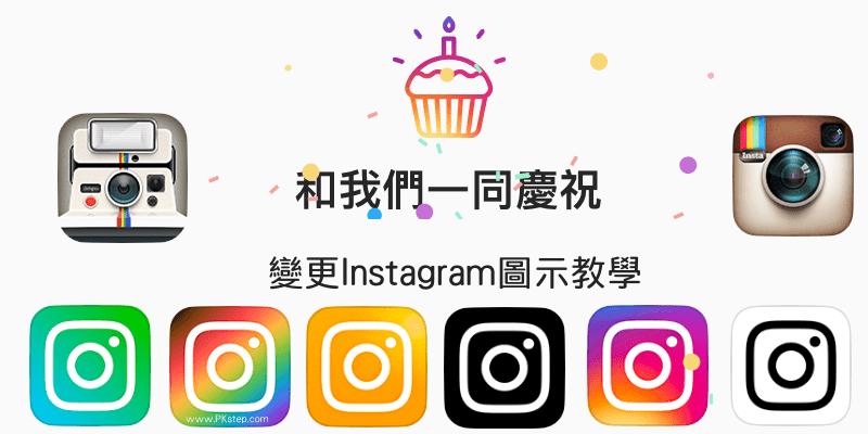 Instagram改變icon教學