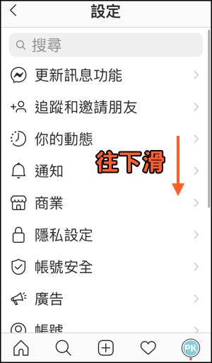 Instagram改變icon教學3