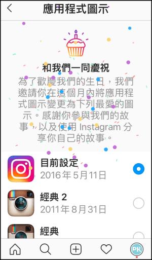Instagram改變icon教學5