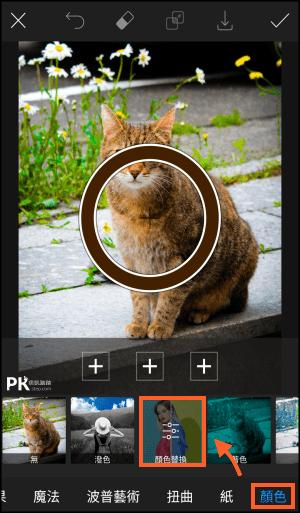 Picart顏色替換App3_