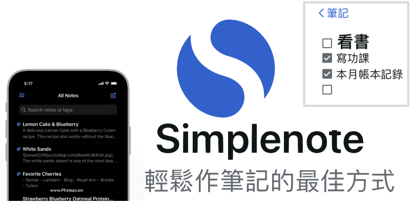 Simplenote共用筆記本App