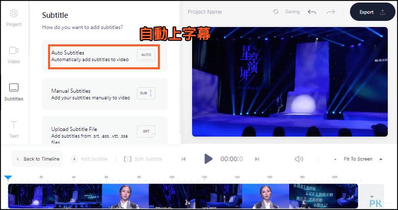 VEED影片自動上字幕2
