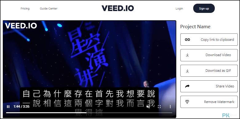 VEED影片自動上字幕5