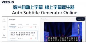 VEED線上影片字幕產生器,自動辨識影片聲音打出文字,免手KEY!免費使用。