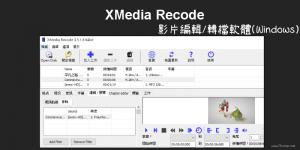 XMedia Recode免費影片編輯+轉檔軟體,繁中免費下載&使用教學(Win)。