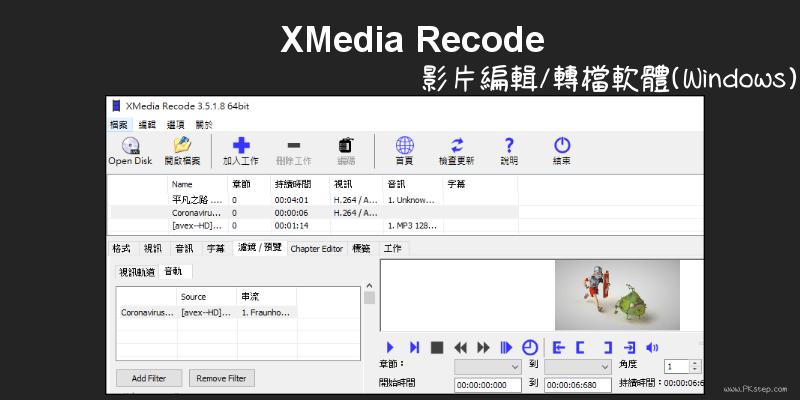 XMedia-Recode影片編輯軟體教學1