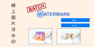 Batch Watermark線上圖片浮水印產生器!免安裝軟體,100%免費使用。