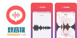 iPhone錄音App,支援背景錄音、定時、秘密錄音和聲控錄音,可後製剪輯。(iOS)