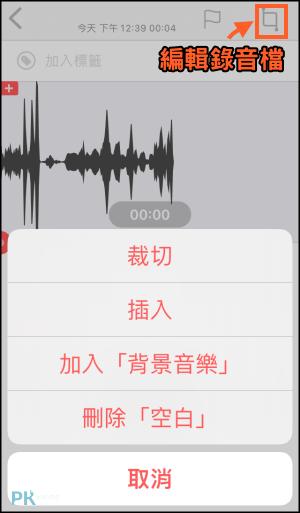 iPhone背景錄音App5