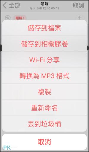 iPhone背景錄音App8