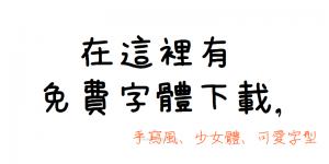 免費的字體下載!少女體、個性風、手寫字體、藝術字體,中文可套用。