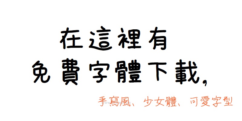 免費手寫字體下載1