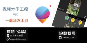視頻水印工廠App-在影片和照片中,加入自己的IG,FB,LINE或地址的Logo圖示。(iOS)