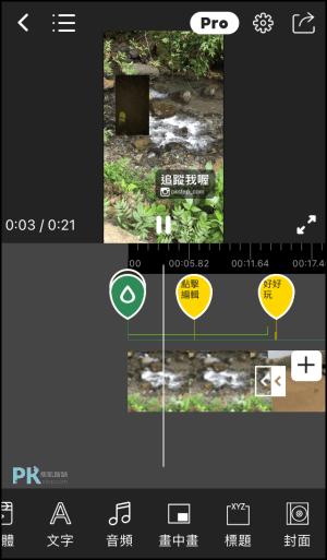 水印編輯器App10