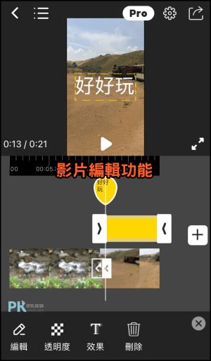 水印編輯器App9