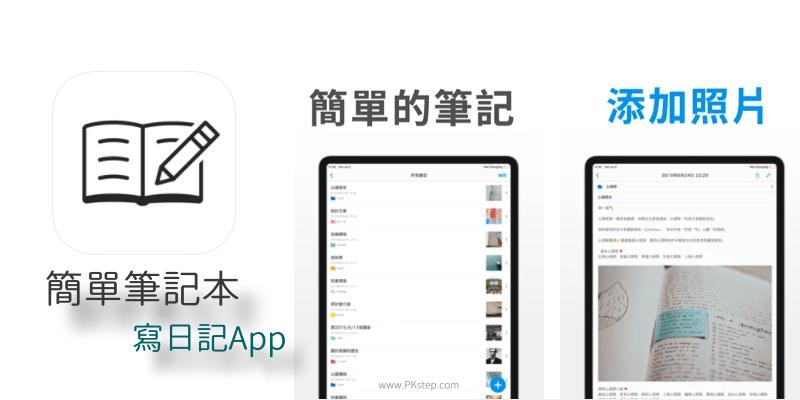 簡單筆記本-寫日記App1