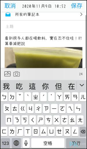 簡單筆記本-寫日記App4