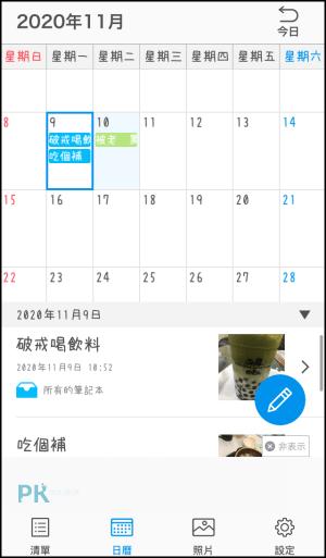 簡單筆記本-寫日記App5