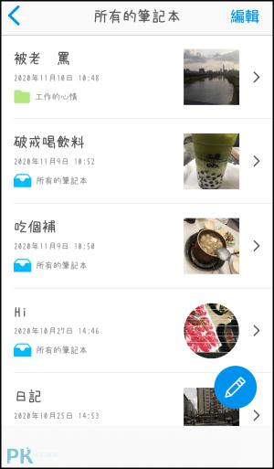 簡單筆記本-寫日記App6