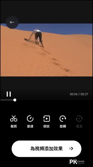 Filto影片濾鏡後製App3
