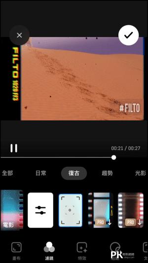 Filto影片濾鏡後製App4