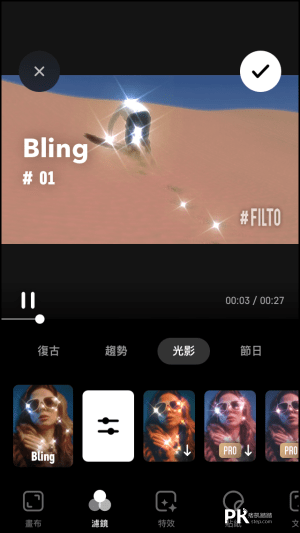 Filto影片濾鏡後製App5