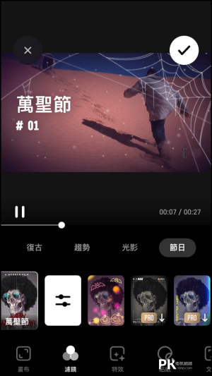 Filto影片濾鏡後製App6