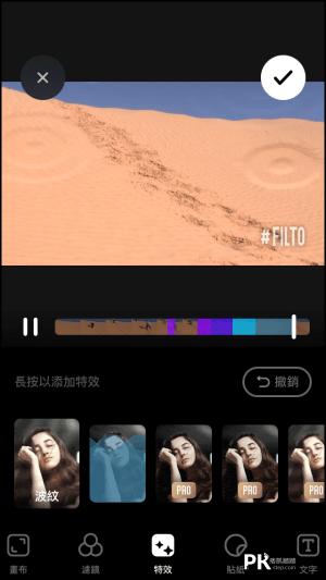 Filto影片濾鏡後製App8