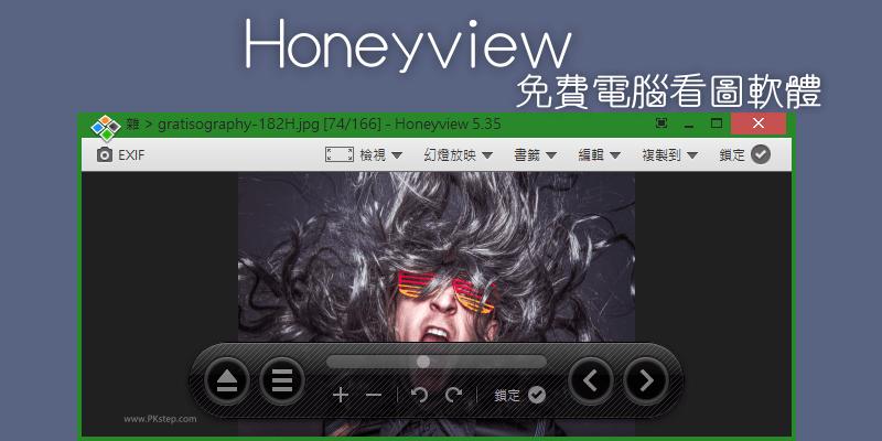 Honeyview免費看圖軟體_