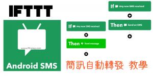 自動轉發簡訊App-用IFTTT讓收到簡訊時,自動轉傳到另一支手機或LINE。