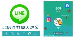 LINE可以連結IG和FB了!好友只要查看你的大頭貼,就能直接追蹤你的社群。