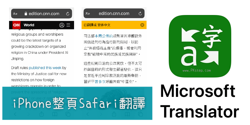 Microsoft-Translator_Safari網頁翻譯App