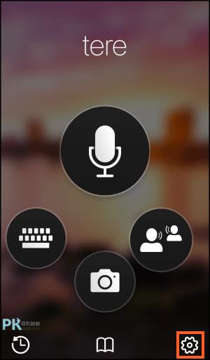 Microsoft-Translator_Safari網頁翻譯App1